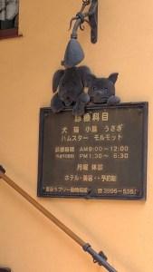 動物病院のサイン