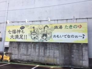 たきのゆ看板完成2