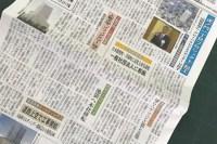 週刊ビル経営に取材されました。看板で地域のランドマークをつくる  。