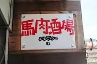 馬肉酒場Lp2(エルピーツー)様