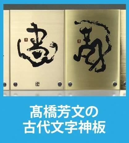 高橋芳文の古代文字神板