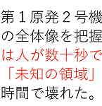福島原発事故から6年。現場では今何が!?放射線量最大毎時650シーベルト!?