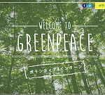 NGO:GREENPEACE 参加申込