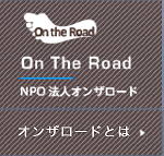 NPO:On The Road