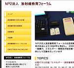 NPO:放射線教育フォーラム