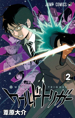 World_Trigger_Volume_2