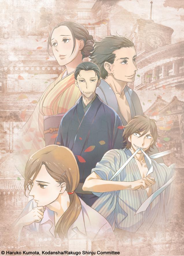 Rakugo-Keyart-copyrighted