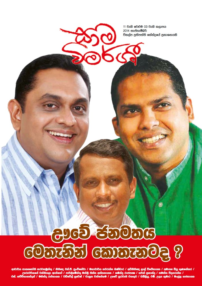 sama vimarshee Sep 2014 web file