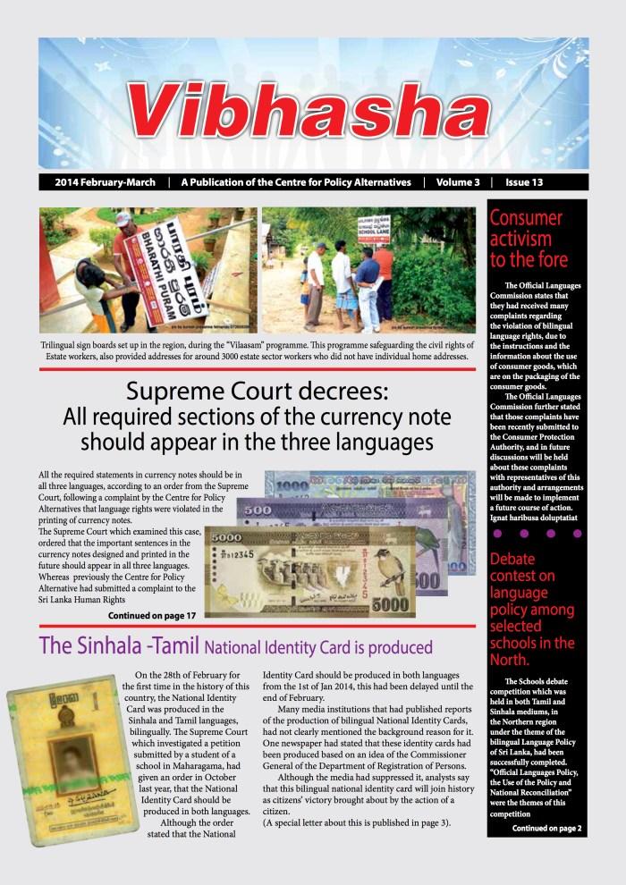 Vibhasha 13 - English web