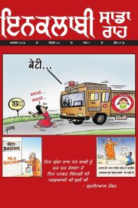 Inquilabi Sada Rahh – August 2019