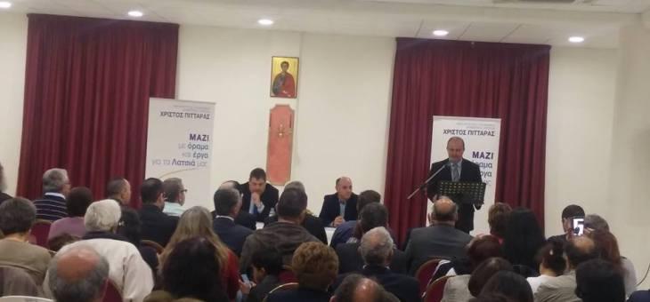 Προεκλογική συγκέντρωση –  Αίθουσα Αποστόλου Φιλίππου