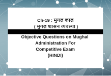 Download Free Important Indian History question and Answer in Hindi Pdf