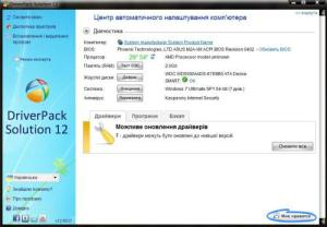 DriverPack-Solution-12-iso-Free-Download4
