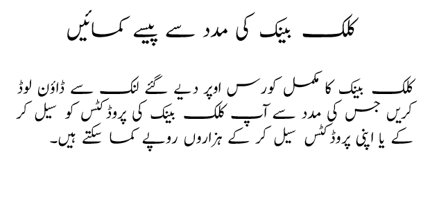 click-bank-in-urdu
