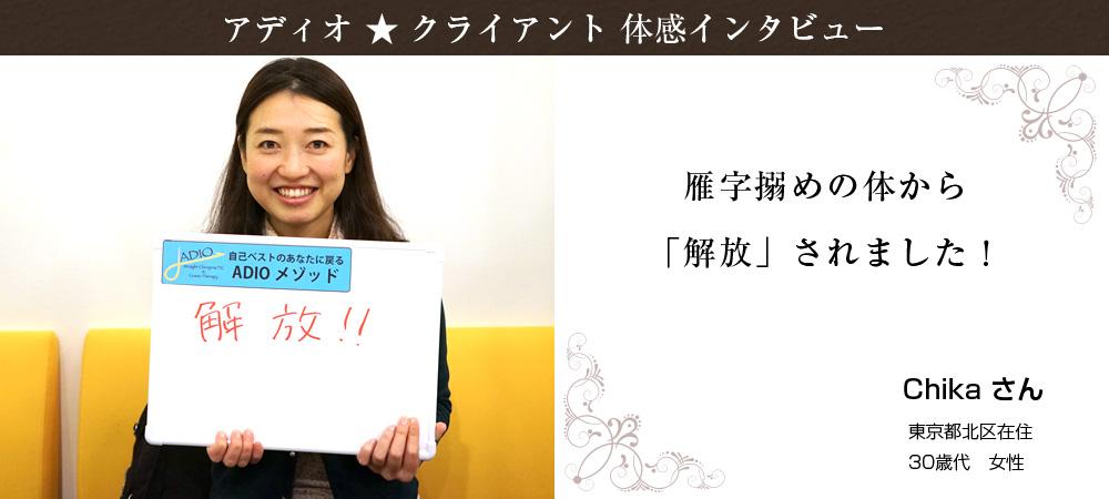 【クライアントの感想】雁字搦めの体から「解放」された!