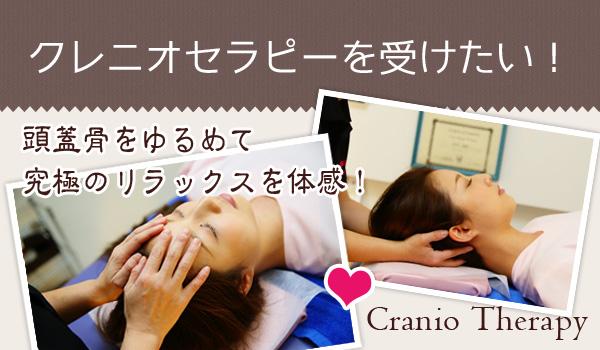 クレニオセラピー(頭蓋骨調整)を受けたい! <Cranio Sacral Therapy>