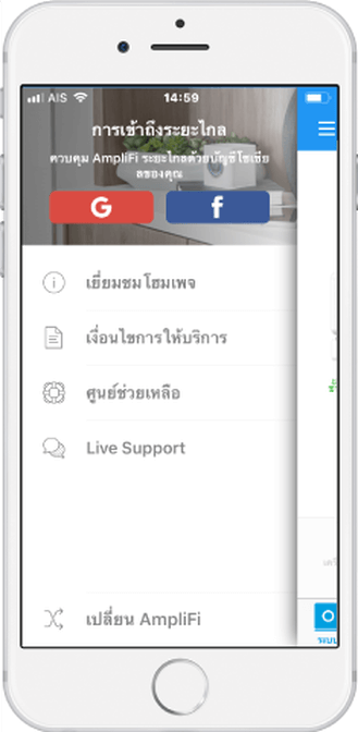iPhoneWithLiveSupport