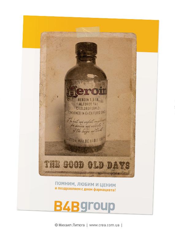 Дизайн поздравительной открытки ко дню фармацевта
