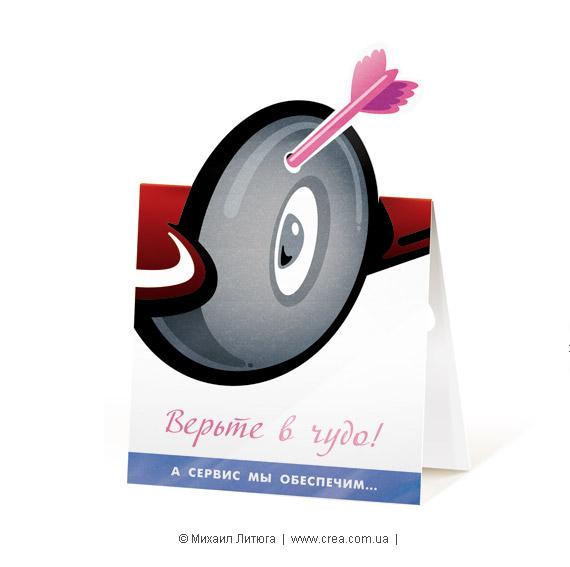 Дизайн открытки на день ввятого Валентина для автосервиса – авторский вариант