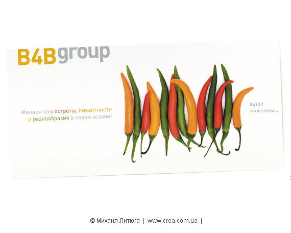 Дизайн поздравительной открытки к 8-му марта от рекламного холдинга «B4B group»