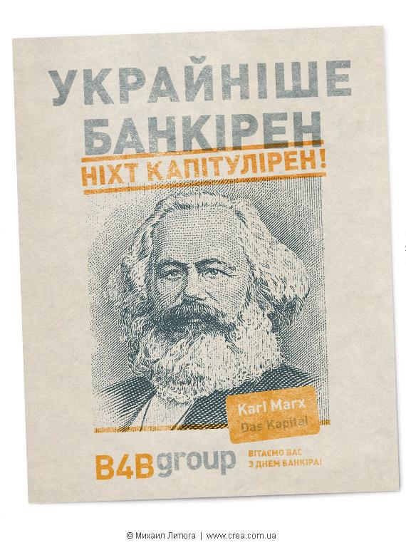 Открытка ко дню банкира от Михаила Литюги
