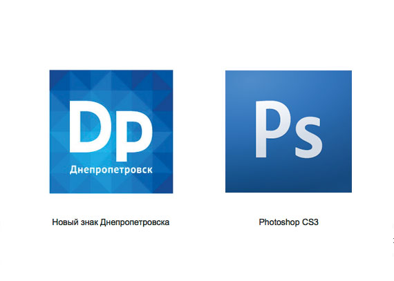 Днепропетровск и Photoshop CS3