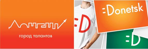 Варианты логотипов Дианы Берг для Донецка