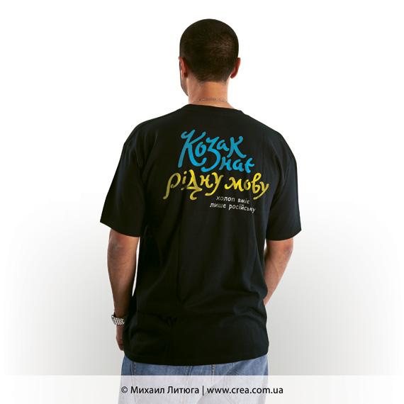"""Дизайн футболки """"Козак знає рідну мову"""": креативний директор Михайло Литюга"""
