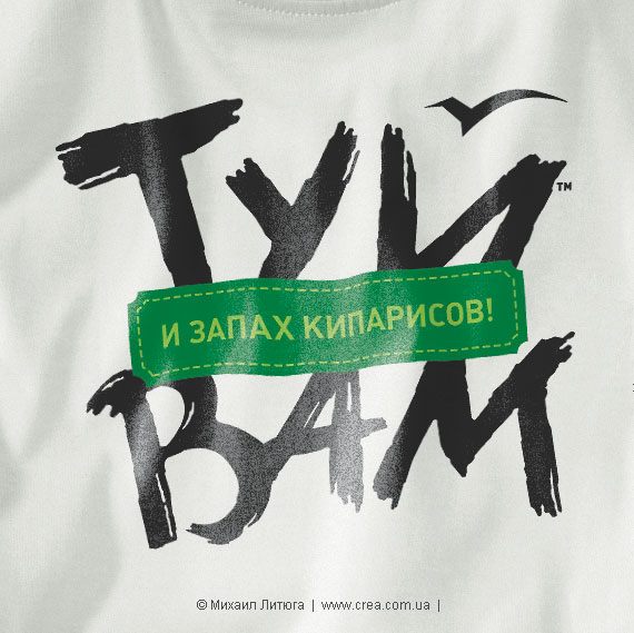 Ребрендинг Крыма: туй вам!