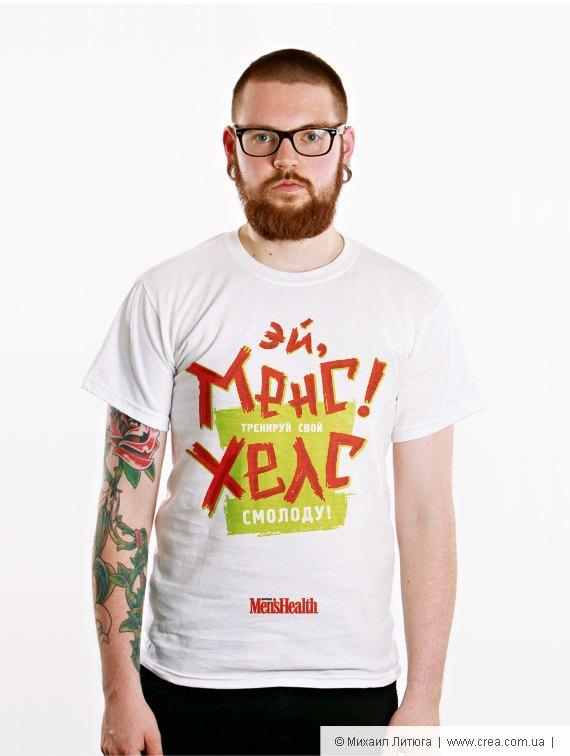 Михаил Литюга: конкурс дизайна футболок для «MensHealth - Украина»