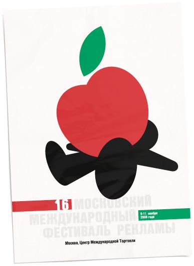 Постер на конкурс 16-го ММФР - «Killed By Apple»