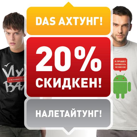 Великолепная скидка в 20% на футболки моего дизайна!