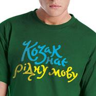 Тицяй, щоб замовити темнозелену футболку «Козак знає рідну мову»