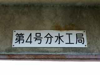 熱海疏水7