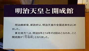 ↑展示パネル 明治天皇と開成館。