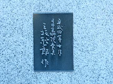 ↑平成四年十月 日本芸術院会員 三坂 耿一郎(みさか こういちろう)氏の作。