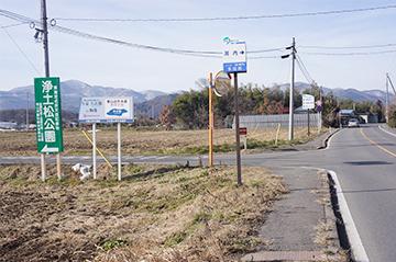 ↑福島県道6号郡山湖南線を東側より案内看板を望む。