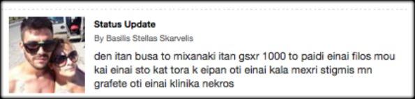 Basilis Stellas Skarvelis