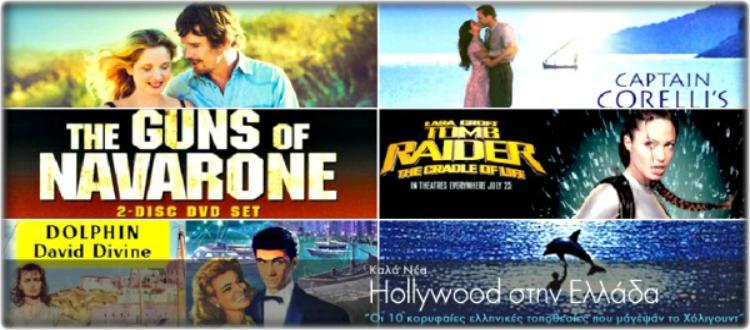 10 top ελληνικά μέρη που μάγεψαν το Χόλιγουντ