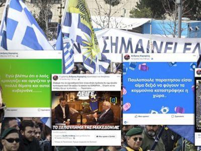 Πειθαρχική έρευνα για αναρτήσεις στο Facebook για το Μακεδονικό