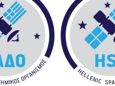 Κάνει προσλήψεις και ο Ελληνικός Διαστημικός Οργανισμός