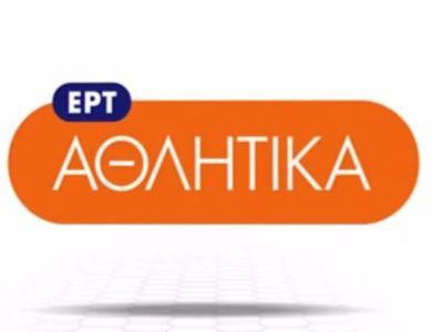 Έρχεται το κρατικό αθλητικό κανάλι ERT Sports