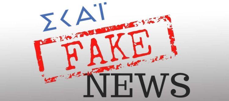 Απίστευτο Fake News από τον ΣΚΑΙ αλλά το ΕΣΡ κοιμάται