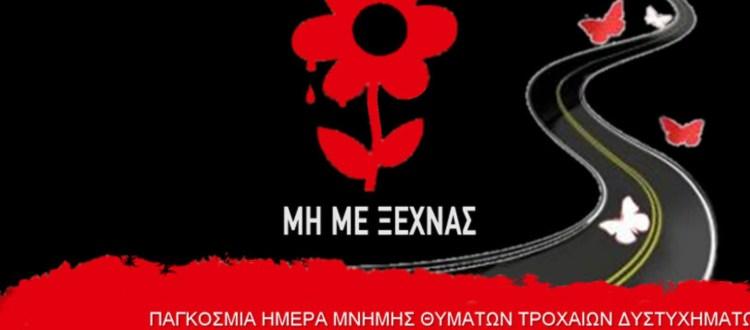Παγκόσμια ημέρα μνήμης θυμάτων τροχαίων