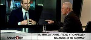 Ο Μητσοτάκης εκπαιδεύτηκε για πρωθυπουργός