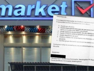 Απολύθηκε η διευθύντρια των My Market