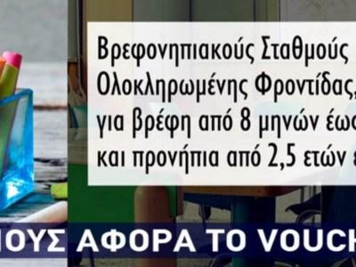 5.000 ευρώ για τα προνήπια