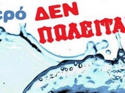 Ετοιμάζεται το ξεπούλημα του νερού