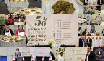 5ο Παγκρήτιο Φεστιβάλ Κρητικής Κουζίνας
