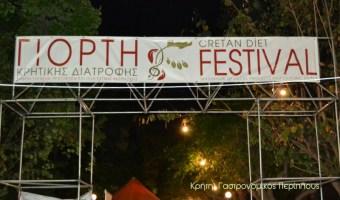 «Γιορτή Κρητικής Διατροφής 2017/ Cretan DIET Festival»